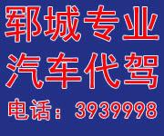 菏泽市郓城茂东代驾有限公司